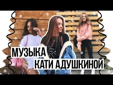 МУЗЫКА КАТИ АДУШКИНОЙ #2 // Сашуля Шпак