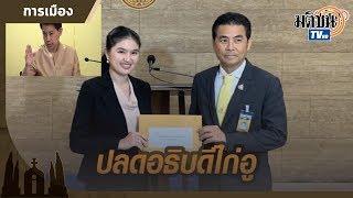"""เพื่อไทย  ยื่น """"เทวัญ"""" ไล่ """"ไก่อู"""" ออกราชการ ระหว่างถูกสอบใช้สื่อรัฐโจมตีนักการเมือง"""