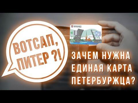 Единая карта петербуржца. Что это такое и как получить?