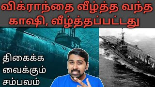 Ghazi Attack History | திகைக்க வைக்கும் சம்பவம் | Tamil | Siddhu Mohan