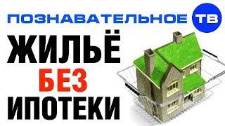 Как купить жильё без ипотеки (Познавательное ТВ, Артём Войтенков)