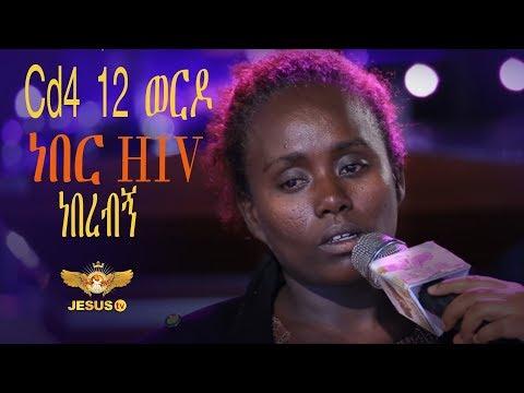 Man of God Prophet Jeremiah Husen HIV testimony /cd4 ወደ12 ወርዶ ነበር HIV ነበረብኝ/