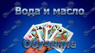 Карточный ФОКУС Вода и масло ОБУЧЕНИЕ (простые фокусы с картами)