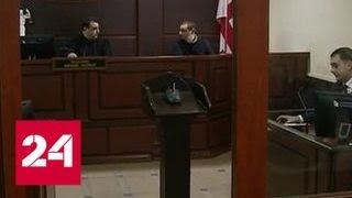 Саакашвили приговорили к трем годам тюрьмы - Россия 24