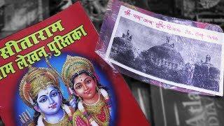 In Ayodhya, on the anniversary of the Babri masjid demolition