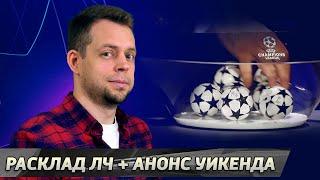 Итоги ЖЕРЕБЬЁВКИ Лиги чемпионов Топ матчи на этих выходных