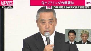 吉本社長が緊急会見14 やまぬ質疑・・・3時間超え・・・(19/07/22)