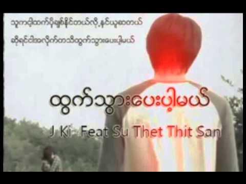 Myanmar love song new 2015/2016