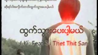 Myanmar love song new 2015/2016