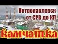 Петропавловск Камчатский от СРВ до КП
