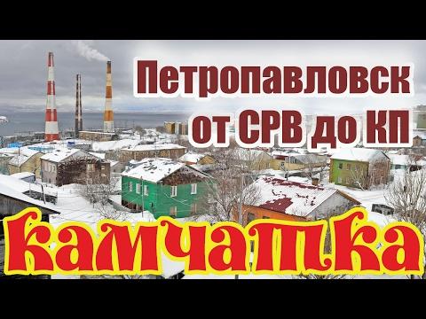 чат знакомств петропавловск-камчатский