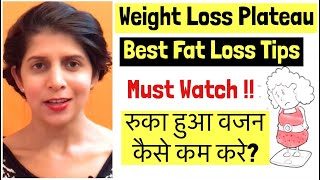 Weight Loss Plateau   रुका हुआ वजन कैसे कम करे?   How to Lose stagnant Weight   Best Fat Loss Tips
