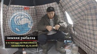 Зимняя рыбалка,крайний выезд перед новым годом! Казахстан,Тасоткель