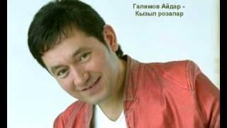 Галимов Айдар - Кызыл розалар