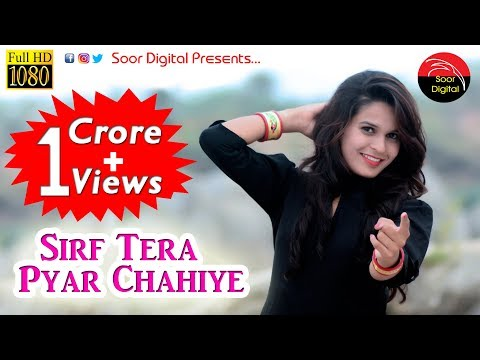 Sirf tera pyar chahiye || komal prajapati || soor digital || video song
