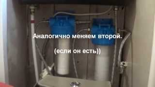 Замена картриджа в фильтре очистки воды(Как замена картридж в фильтре очистки воды самому в домашних условиях., 2014-04-05T11:18:26.000Z)