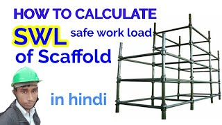 How to calculate safe work load (SWL) of a scaffold | SWL formula | safety mgmt study