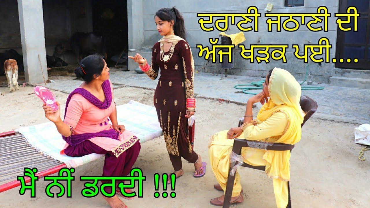 ਗੁਆਂਢਣ ਨੇ ਪਵਾਈ ਦਰਾਣੀ-ਜਠਾਣੀ ਦੀ ਲੜਾਈ...  Preeti Kehdi...Mai ni Dardi...