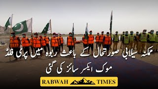 Mock exercise for floods in Rabwah