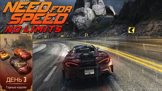 Need For Speed NO LIMITS ROAD TO THE WEST #3 СТАРЫЕ ЗНАКОМЫЕ