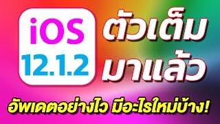 มีอะไรใหม่ใน iOS 12.1.2 ตัวเต็ม อัพเดตอย่างไว มีอะไรใหม่บ้าง? | สอนใช้ iPhone ง่ายนิดเดียว