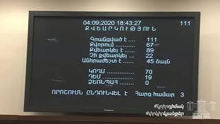 ՀՀ ԱԺ արտահերթ նստաշրջան - 04.09.2020