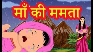 माँ की ममता   Moral Stories For Kids   Hindi Cartoon For Children   हिन्दी कार्टून