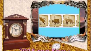 2015 год по восточному календарю  2015 год Козы (Овцы)