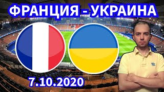 Франция Украина прогноз 7 10 2020 Бесплатный прогноз на футбол
