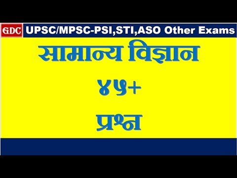 Science Question IMP for UPSC/MPSC/PSI,STI,ASSO & Other Exams