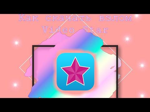 Как скачать взлом Video Star? 💫⚡️🎃✅