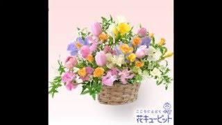 花束を君に…