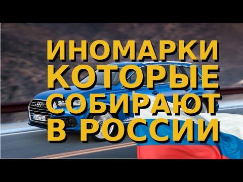 Автомобили иномарки производимые в России