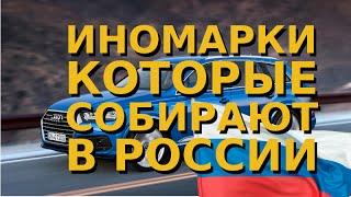 Автомобили иномарки производимые в России(, 2016-02-19T15:08:35.000Z)