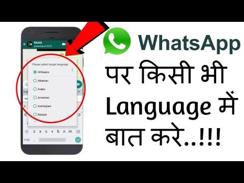 Chat On Whatsapp With Any Language - English, French, Chinese, Spanish, Punjabi, Hindi