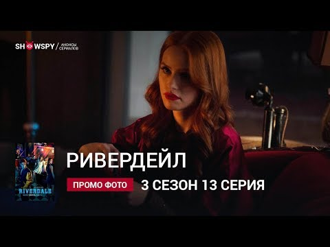Ривердейл 3 сезон 13 серия промо фото