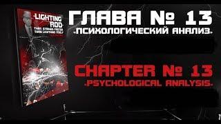 """Lighting Rod."" №13 ""Psychological analysis"""