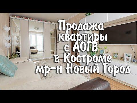 Купить квартиру Кострома, Заволжский| Купить квартиру Кострома с автономным отоплением