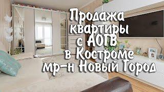 Купить квартиру #Кострома, Заволжский| Купить квартиру Кострома с автономным отоплением