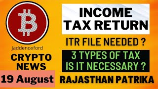 ⚠️Crypto Income tax return  Crypto News Hindi  India Cryptocurrency News  ITR for Cryptocurrency