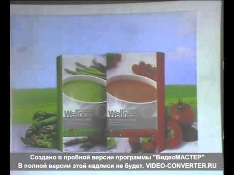 презентация Wellness клуба