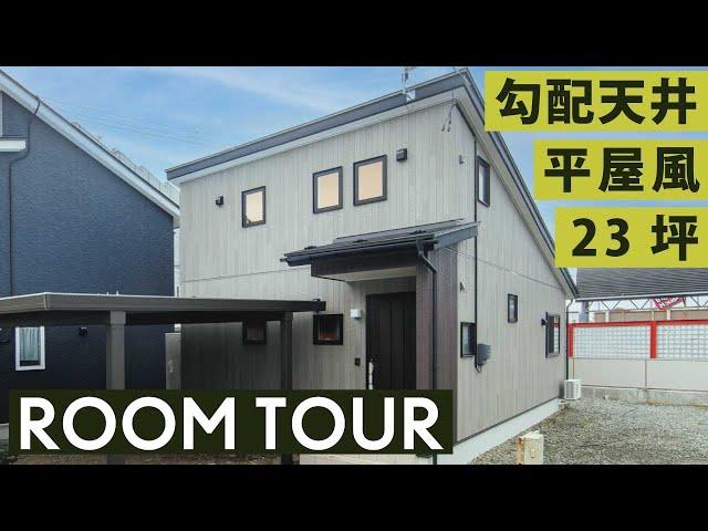 【ルームツアー】勾配天井×大人モダン×平屋風|盛岡...