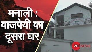 Pirni Village: Atal Bihari Vajapayee's second home in Manali | मनाली में है पूर्व पीएम अटल का घर