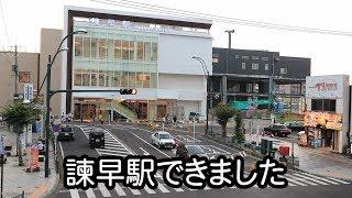 Download lagu 新しい諫早駅できました!完成ほやほやのあつあつ