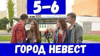 ГОРОД НЕВЕСТ 5 СЕРИЯ (сериал, 2020) Россия 1 Анонс и Дата выхода