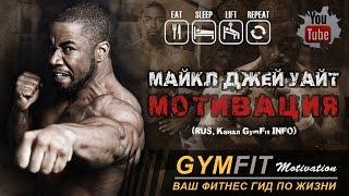 МАЙКЛ ДЖЕЙ УАЙТ. ЛУЧШАЯ МОТИВАЦИЯ!!! (Никогда не сдавайся 3) | RUS, Канал GymFit INFO