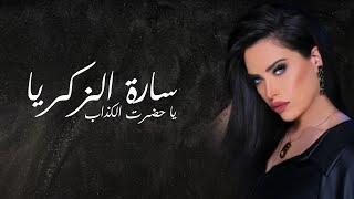 Sara Al Zakaria - Ya Hadret Al Kezab (Lyric Video) | سارة الزكريا - يا حضرة الكذاب