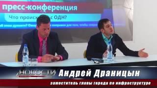Пресс-конференция по ОДН. Часть 2