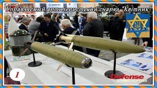Управляемый артилеристский  снаряд ''Квітник'' (Ukrainian managed artillery shell - ''Kvitnyk'')