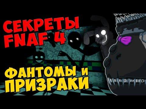 Five Nights At Freddy's 4 - ФАНТОМЫ и ПРИЗРАКИ